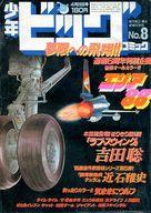 少年ビッグコミック 1985年4月26日号 No.8