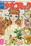 別冊 少女コミック 1976年6月号