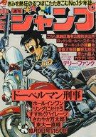 週刊少年ジャンプ 1978年10月9日号 no.41