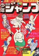 週刊少年ジャンプ 1978年12月4日号 no.49