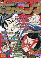 週刊少年ジャンプ 1979年1月15・22日号新年3・4合併号
