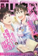 CD付)月刊少年シリウス 2014年12月号