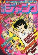 週刊少年ジャンプ 1979年9月10日号 No.37
