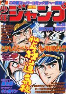 週刊少年ジャンプ 1979年9月17日号 No.38