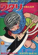 セット)ワタリ 少年マガジンコミックス全7巻セット