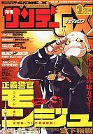 月刊サンデーGX 2011/2