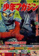 ランクB)週刊少年マガジン 1967年11月12日号 46