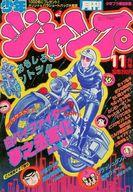 月刊少年ジャンプ 1983年11月号