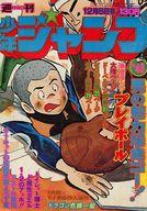 週刊少年ジャンプ 1975年12月8日号 No.49