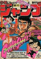 週刊少年ジャンプ 1980年11月3日号 No.44