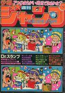 週刊少年ジャンプ 1980年11月17日号 No.46