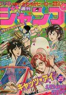 週刊少年ジャンプ 1982年5月24日号 No.23