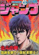 週刊少年ジャンプ 1983年11月21日号 No.49