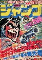 週刊少年ジャンプ 1983年12月12・19日合併号 No.52