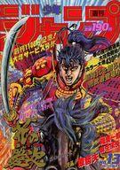 週刊少年ジャンプ 1990年3月12日号 No.13