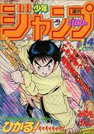 週刊少年ジャンプ 1990年3月19日号 No.14