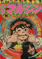 週刊少年マガジン 1975年12月21日号 No.51