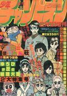 週刊少年チャンピオン 1978年2月1日増刊