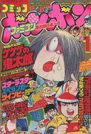 コミックボンボン 1986年1月号