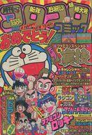 不備有)コロコロコミック 1986年1月号