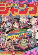週刊少年ジャンプ 1980年9月22日号 No.38