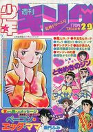 週刊少年キング 1980年7月14日号 29
