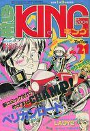 少年KING 1983年11月11日号 21