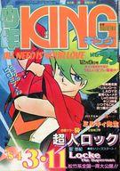 少年KING 1983年12月9日号 23