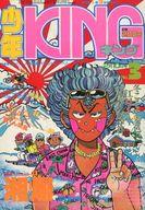 少年KING 1984年2月10日号 3