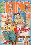 少年KING 1984年2月24日号 4