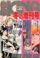 少年KING 1985年1月10日号 冬の増刊号