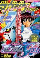 月刊マガジンZ 2003年5月号