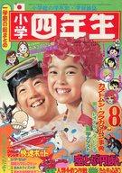 付録無)小学四年生 1974年8月号