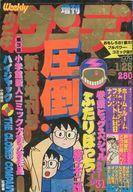 週刊少年サンデー 増刊 1979年1月25日号