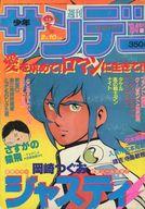 週刊少年サンデー 増刊 1984年2月10日号