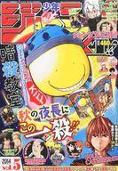 少年ジャンプNEXT! 2014 Vol.5