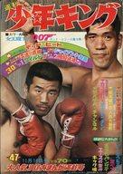 週刊少年キング 1969年11月16日号47