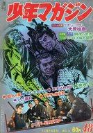 不備有)週刊少年マガジン 1968年11月24日号
