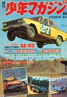 週刊少年マガジン 1969年2月23日号