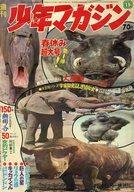 週刊少年マガジン 1969年4月6日号
