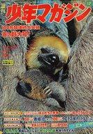 週刊少年マガジン 1969年4月20日号