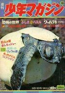 週刊少年マガジン 1969年5月11日号