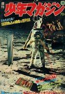 週刊少年マガジン 1969年9月14日号