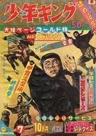 ランクB)週刊少年キング 1964年2月9日号 7