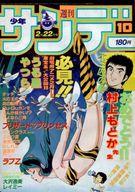 週刊少年サンデー 1984年2月22日号