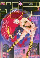 週刊少年サンデー 1985年1月30日号