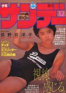週刊少年サンデー 1985年3月6日号