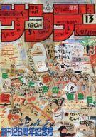 週刊少年サンデー 1985年3月13日号