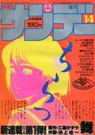 週刊少年サンデー 1985年3月20日号