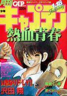 月刊少年キャプテン 1986年1月18日号
